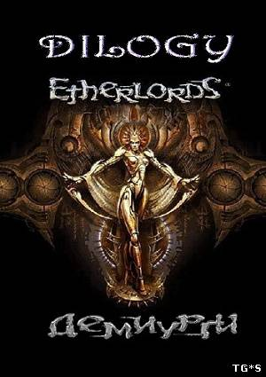 Демиурги: Дилогия / Etherlords: Dilogy