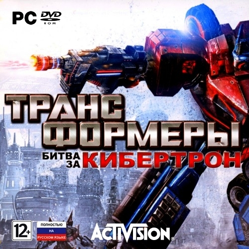 Transformers: War for Cybertron (2010) PC