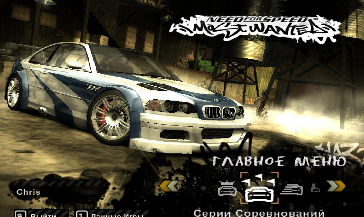 Скриншот к игре Need for Speed: Most Wanted - Black Edition (2005) PC | RePack от R.G. Механики