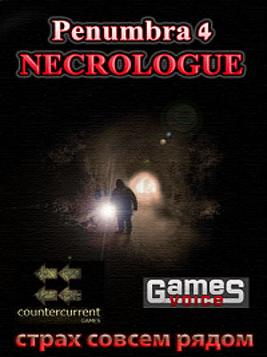 Пенумбра 4: Некролог / Penumbra 4: Necrologue (2014)