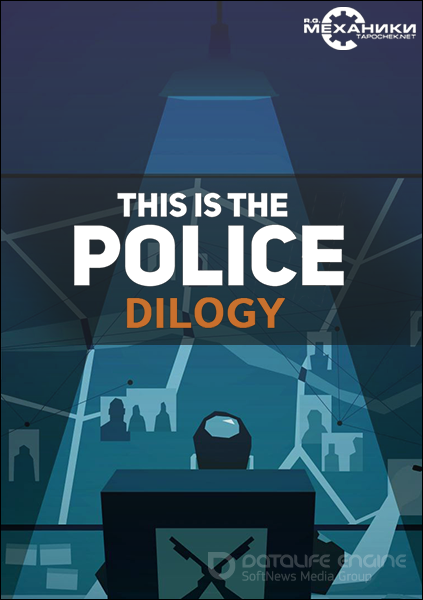 This Is the Police: Dilogy